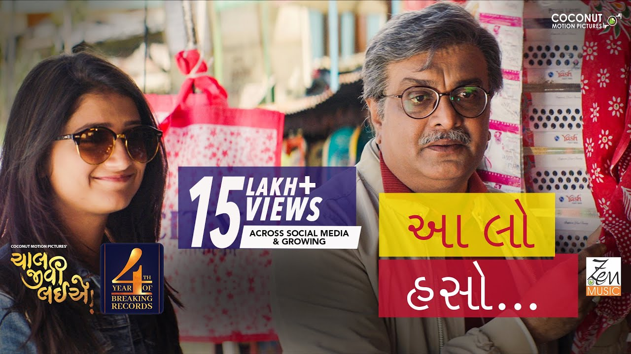 Download Promo- 1   Chaal Jeevi Laiye   Siddharth Randeria   Yash   Aarohi   Coconut Motion Pictures