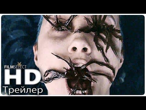 СЛЕНДЕРМЕН Трейлер (Русский) 2018