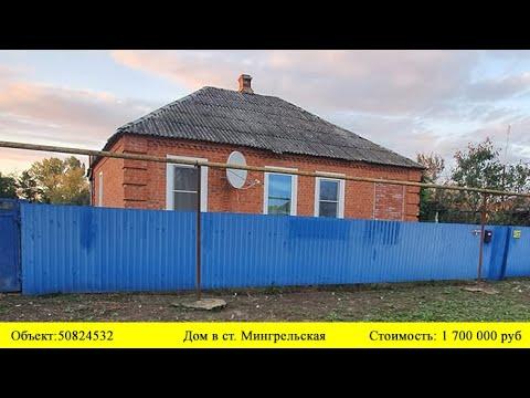 Купить дом в ст. Мингрельская  Переезд в Краснодарский край