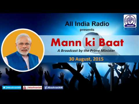 Mann Ki Baat : 30 August 2015 : PM Shri Narendra Modi shares his thoughts with the nation