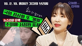 [어젯밤 브리핑] 추미애·서청원 의원 '정책 연구' 표절, 대구 목욕탕 화재 - 홍여진 기자