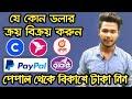 Buy Bitcoin in Bangladesh with Bkash/Roket/Bank Deposit. 100% trusted