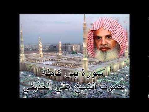 سورة-يس-كاملة-بصوت-الشيخ-علي-الحذيفي-sura-yasin-by-ali-alhuthaifi
