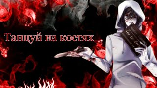 Download Jeff the Killer - Танцуй на костях Mp3 and Videos