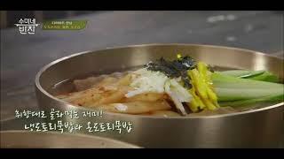 (수미네 반찬) 도토리 묵밥 - 51회