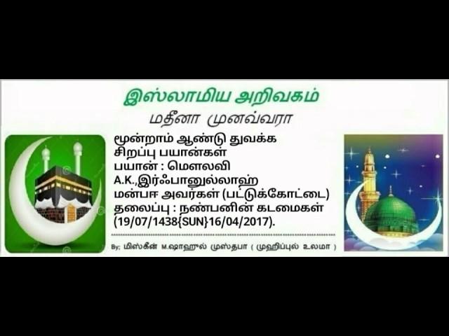 நண்பனின் கடமைகள் : மௌலவி A.K.,இர்ஃபானுல்லாஹ் மன்பஈ அவர்கள்