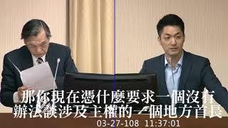 20190327「陳明通見中聯辦官員至今未公開會談內容,難道也是「密會」「賣台」?」