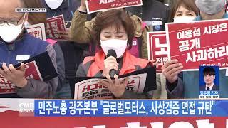 [광주뉴스] 민주노총 광주본부 ˝글로벌모터스, 사상검증…