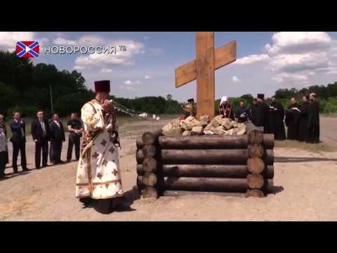 Установка поклонного креста на въезде в ДНР