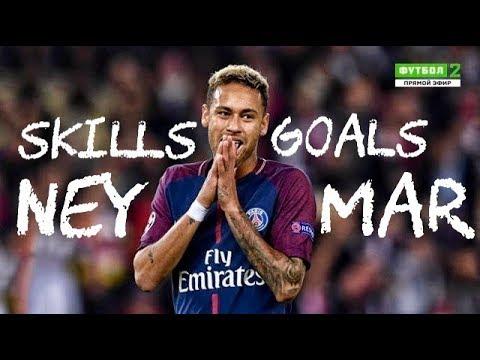 【ネイマール】2017-18/スキル&ゴールショー Neymar Jr /2017-18/Skills & Goals PSG