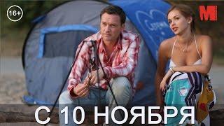 Официальный трейлер фильма «Любовь без правил»