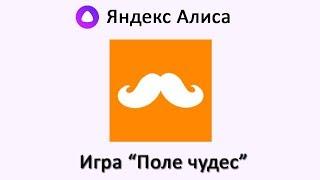 """Игра """"Поле чудес"""" 🎡 с Яндекс Алисой"""