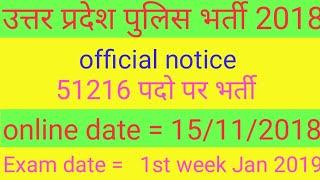 UP Police official notice 2018/UP Police online form start 2018/UP Police online date 2018