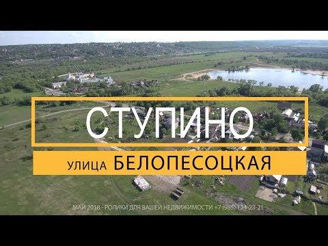 Продажа дома у Оки Ступино ул Белопесоцкая