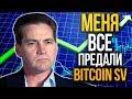 Конец Bitcoin SV! Binance и Kraken удалят биткоин SV. Что будет с ценой? Прогноз
