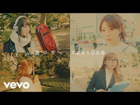 SILENT SIREN - さよなら日比谷(5TH ALBUM「GIRLS POWER」収録)