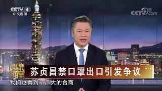 《海峡两岸》 20200131| CCTV中文国际