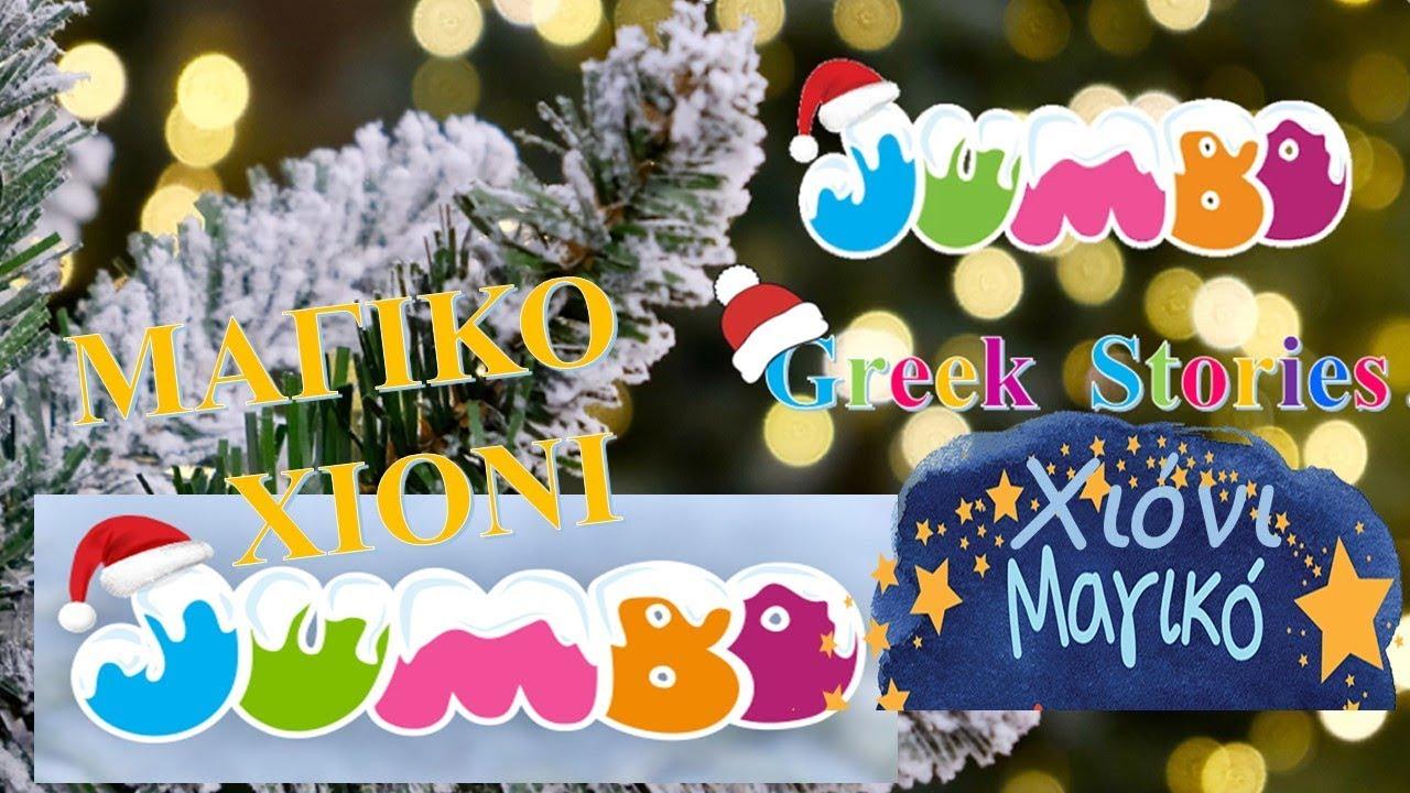 Jumbo Μαγικό Χιόνι - Χριστούγεννα 2018 - Νέα Διαφήμιση | Magiko Xioni Xristougenna Τζαμπο