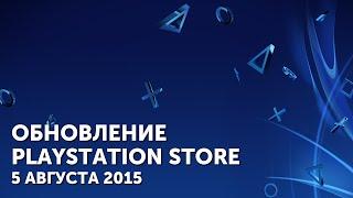 Обзор обновления PlayStation Store – 5 августа 2015