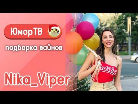 Ника Вайпер [Nika_Viper] - Подборка вайнов #6
