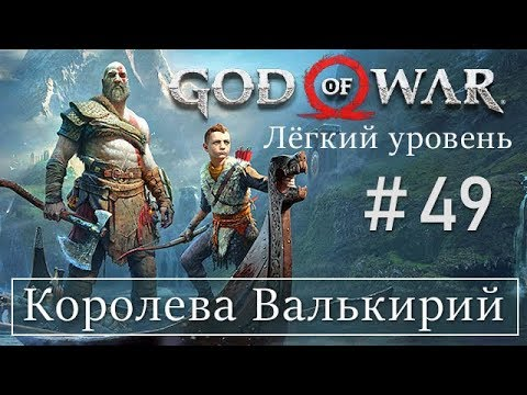 God of War 4 (49) Королева...