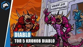 [ТОП 5]: Diablo-клонов - Обзор. [Выпуск 63]