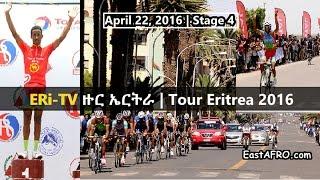 Eritrea ERi-TV Sports  | Tour Eritrea 2016 Stage 4 (April 22, 2016)