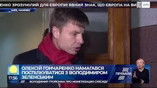 Олексій Гончаренко намагався поспілкуватись з Володимиром Зеленським