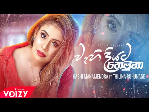 Wahi Diyata Themuna   Hashi Manamendra Ft Thilina Ruhunage (Official Lyric Video) Voizy Music