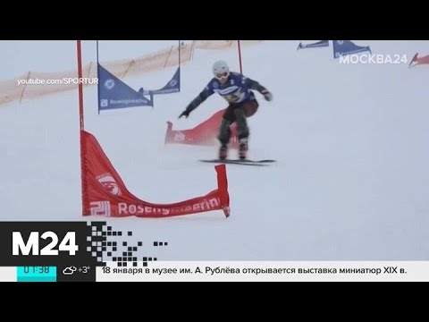 Этап Кубка мира по сноуборду в Москве перенесен с 1 февраля на 6 марта - Москва 24