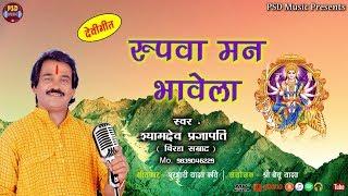 रुपवा मनवा भावेला - HD Bhojpuri Bhakti Song By Shyamdev Prajapati
