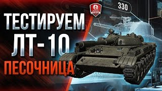 ТЕСТИРУЕМ ЛТ-10 ★ ПЕСОЧНИЦА 3.0(Задонатить: ▻ http://www.donationalerts.ru/r/protanki_yusha Donation PayPal: ▻ https://twitch.streamlabs.com/protanki_yusha Хочешь Голды?, 2017-02-27T18:13:52.000Z)