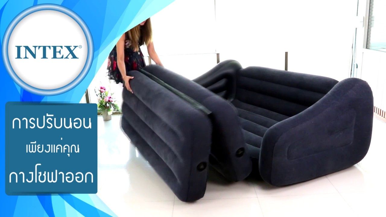 Elegant Intex Sofa Bed