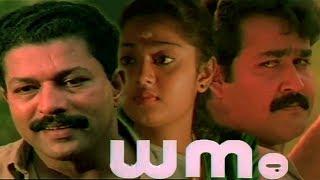 Malayalam Full Movie | Dhanam ( ധനം ) - Mohanlal, Murali, Thilakan, Charmila