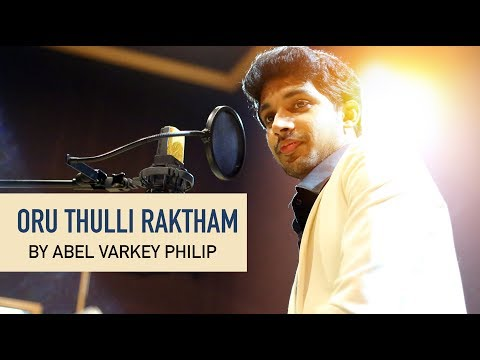 Oru Thulli Raktham   Abel Varkey Philip   New Malayalam Christian Song 2019
