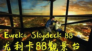 [澳洲談] 墨爾本.尤利卡88觀景台.Eureka Tower SkyDeck 88.南半球最高的高空觀景台.唯一可作懸崖箱體驗的地點.[ 樂遊.墨爾本 ] #05 | Carman TV
