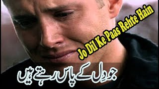 jo dil ke paas rehte hain full song original video HD