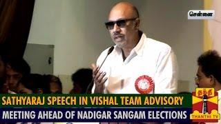 Sathyaraj Speech in Vishal Team Advisory Meeting ahead of Nadigar Sangam Elections spl tamil hot news video 02-10-2015