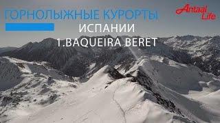 видео Лучшие горнолыжные курорты Испании