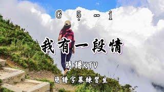 我有一段情 簡譜 KTV G