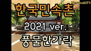 2021년 5월 5일 [인어공주문화탐방120] 한한국민…