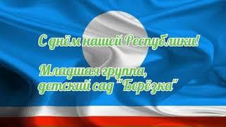 С днём Республики Саха (Якутия)!