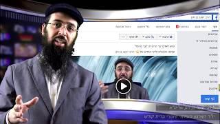 הרב יעקב בן חנן - מזמין אתכם להצטרף לדף הפייסבוק החדש (קישור למטה)