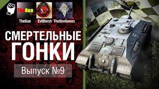 Смертельные гонки №9 - от TheGun, Evilborsh и TheSireGames [World of Tanks]