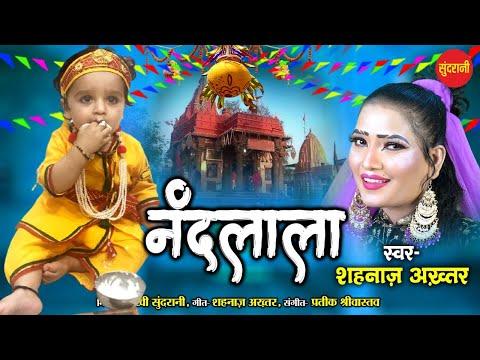 Shahnaaz Akhtar !! NANDLALA - नंदलाला !! Krishna Bhajan 2021
