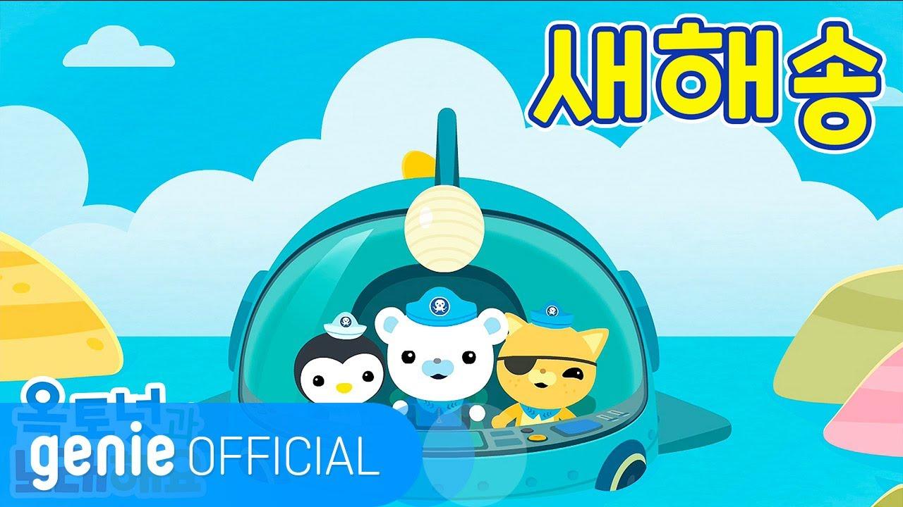 바다 탐험대 옥토넛 The Octonauts - 새해송 Happy New Year Song Official M/V