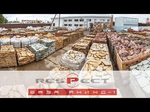 Природный камень: продажа природного камня