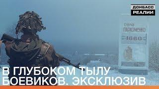 В глубоком тылу боевиков. Эксклюзив | Донбасc.Реалии