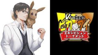 [LIVE] 【#ふくやマスター】ポケモン大会にはせ参じる!『 #ピカV 』