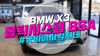 2017년 BMW X3 옵틱시스템 BSA 측후방감지센서…